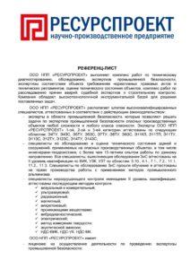 thumbnail of РЕФЕРЕНЦ-ЛИСТ (РЕСУРСПРОЕКТ)