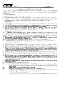 thumbnail of Лицензия Расчет СЗЗ
